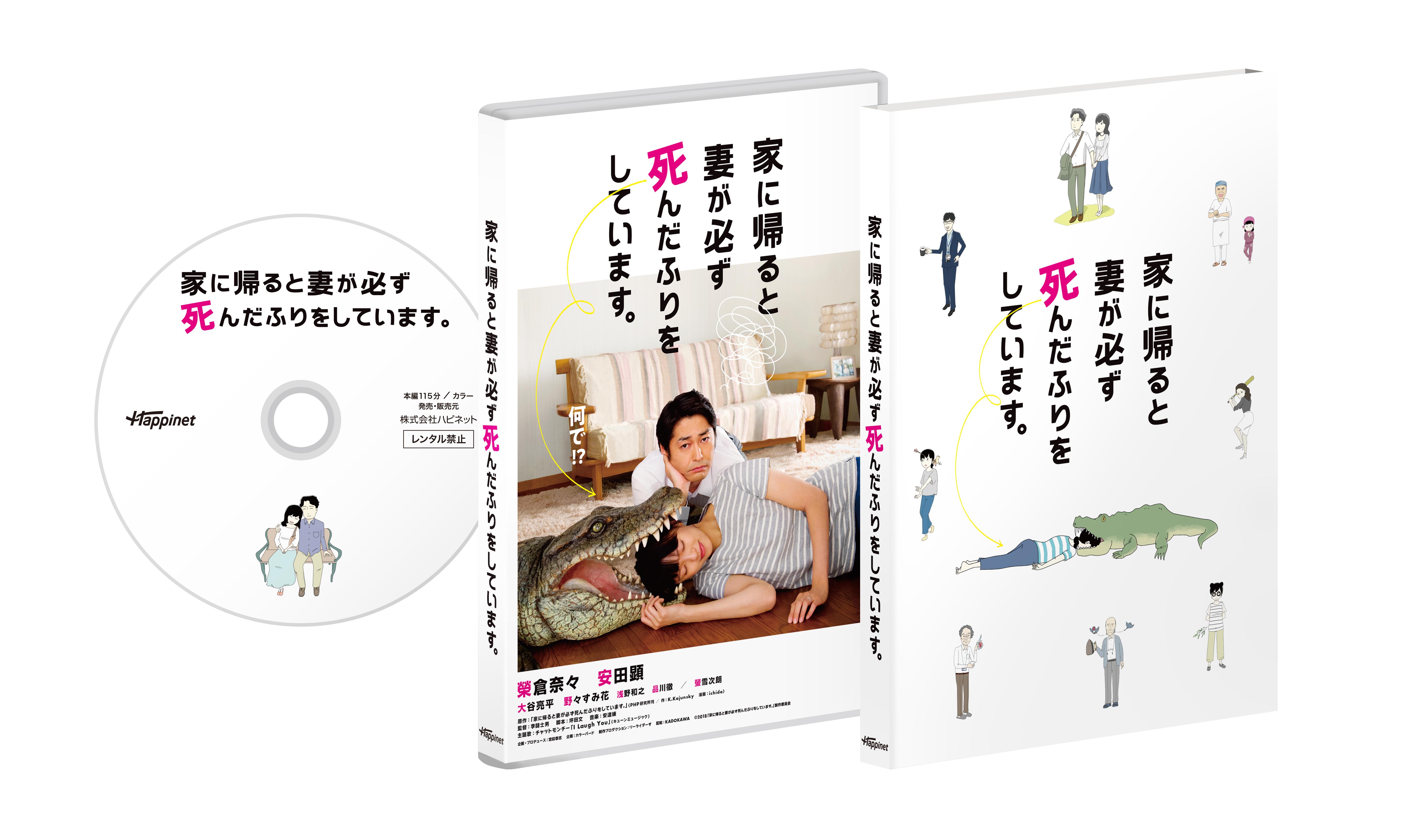 【家に帰ると妻が必ず死んだふりをしてます】Blu-ray&DVD発売決定!