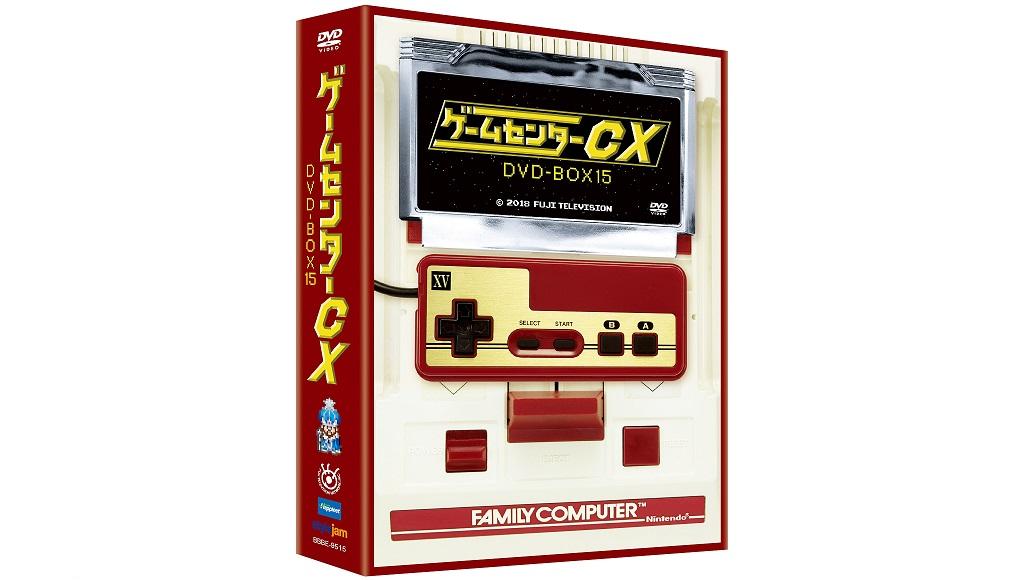 【ゲームセンターCX】DVD-BOX15詳細&早期予約特典絵柄決定!