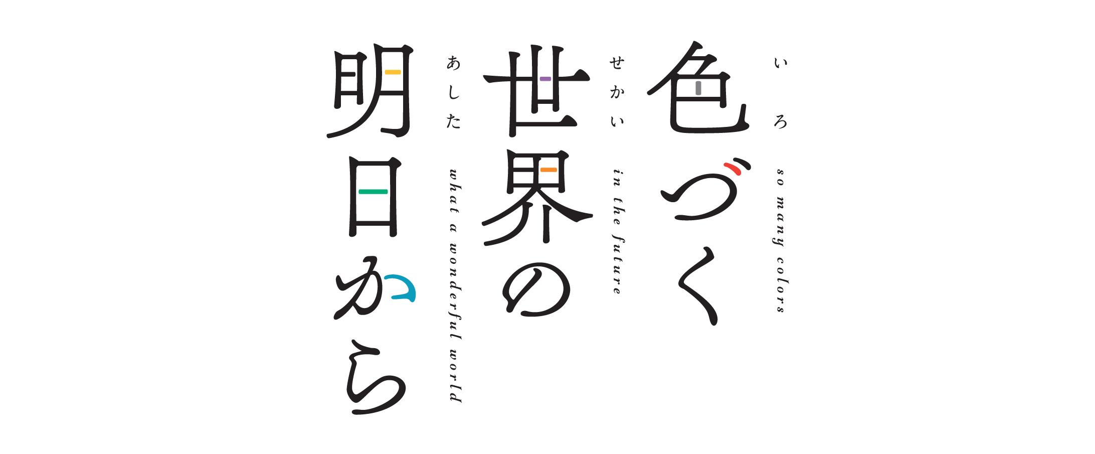 【色づく世界の明日から】Blu-ray発売決定!