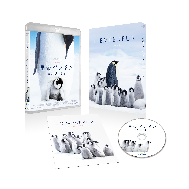 【皇帝ペンギン ただいま】Blu-ray&DVD発売決定!