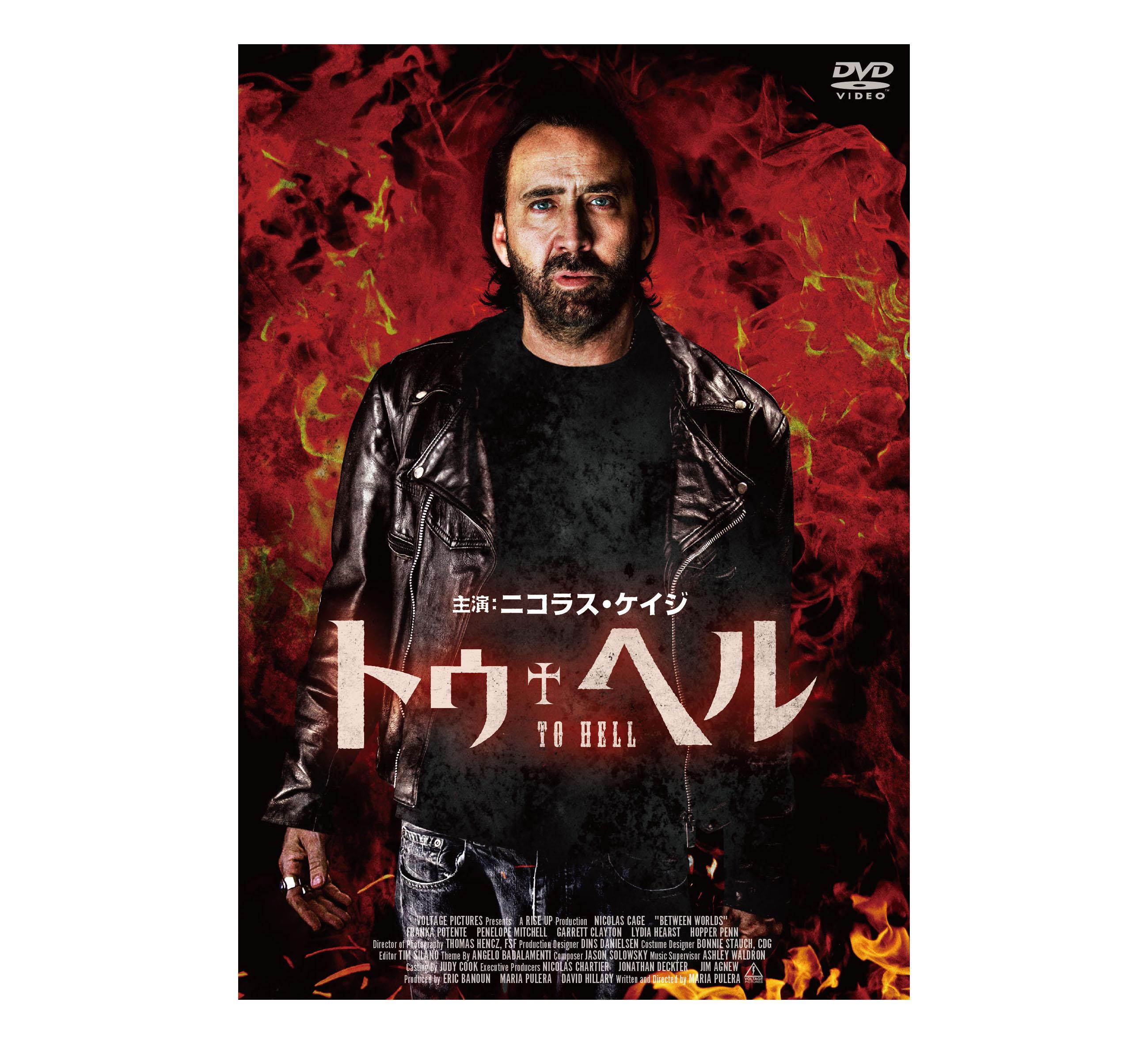 【トゥ・ヘル】DVD発売決定!