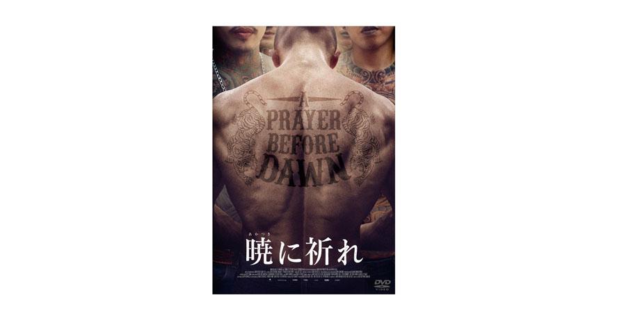 【暁に祈れ】Blu-ray&DVD発売決定!