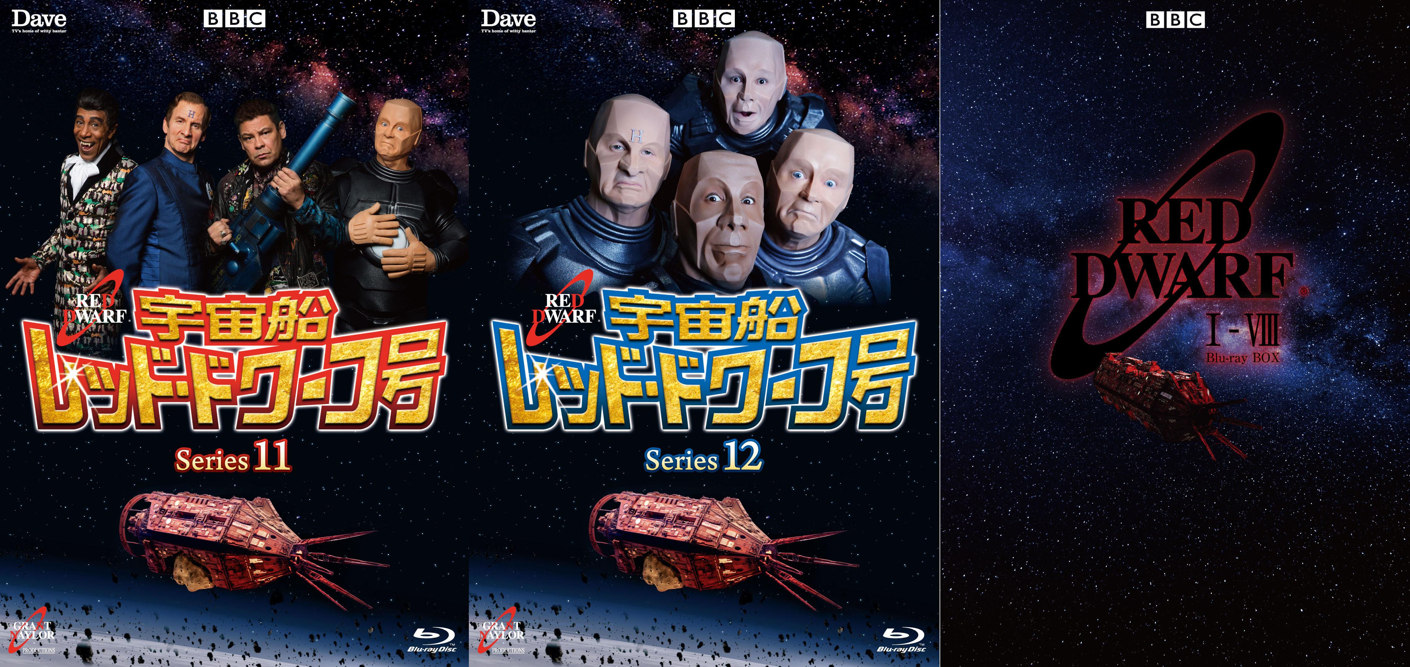 【宇宙船レッド・ドワーフ号】シリーズ11/シリーズ12のBlu-ray&DVDとシリーズ1~8完全版Blu-ray BOX発売決定!