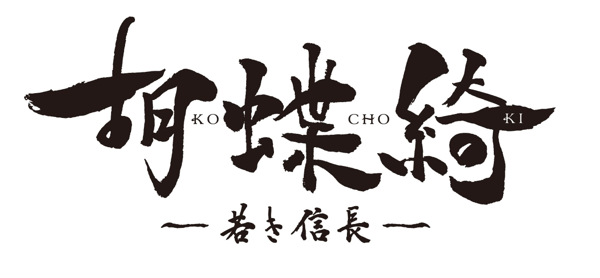 【胡蝶綺 ~若き信長~】Blu-ray&DVD発売決定!