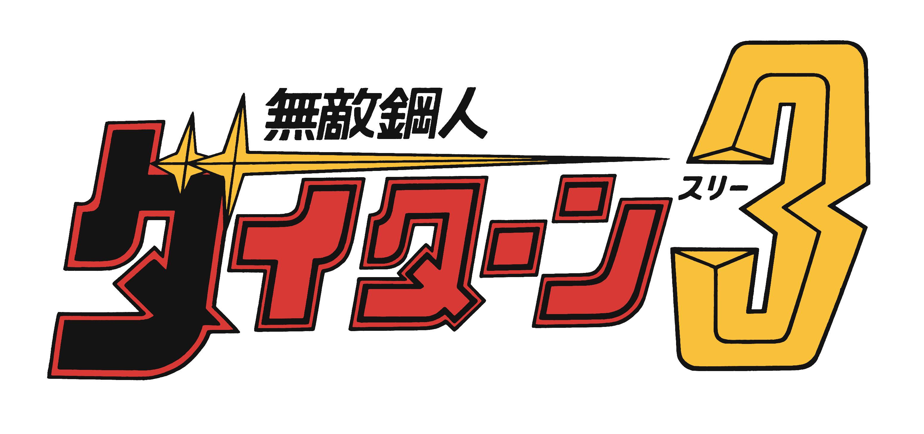 【無敵鋼人ダイターン3】Blu-ray BOX発売決定!