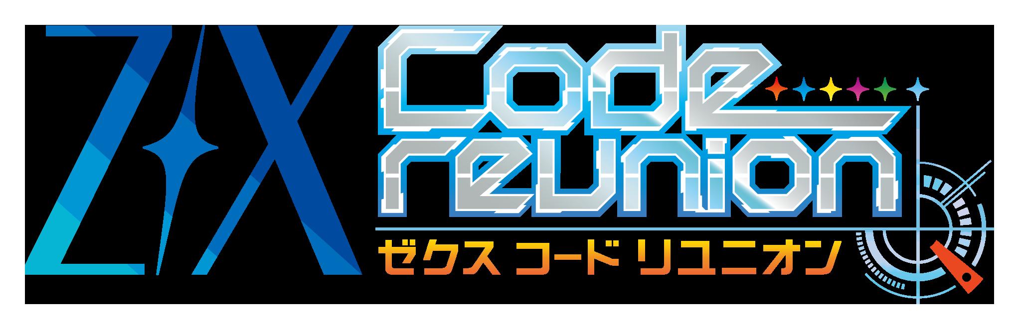 【Z/X Code reunion】Blu-ray発売決定!!