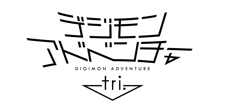 【デジモンアドベンチャー tri.】Blu-rayBOX&DVDBOX発売決定!!