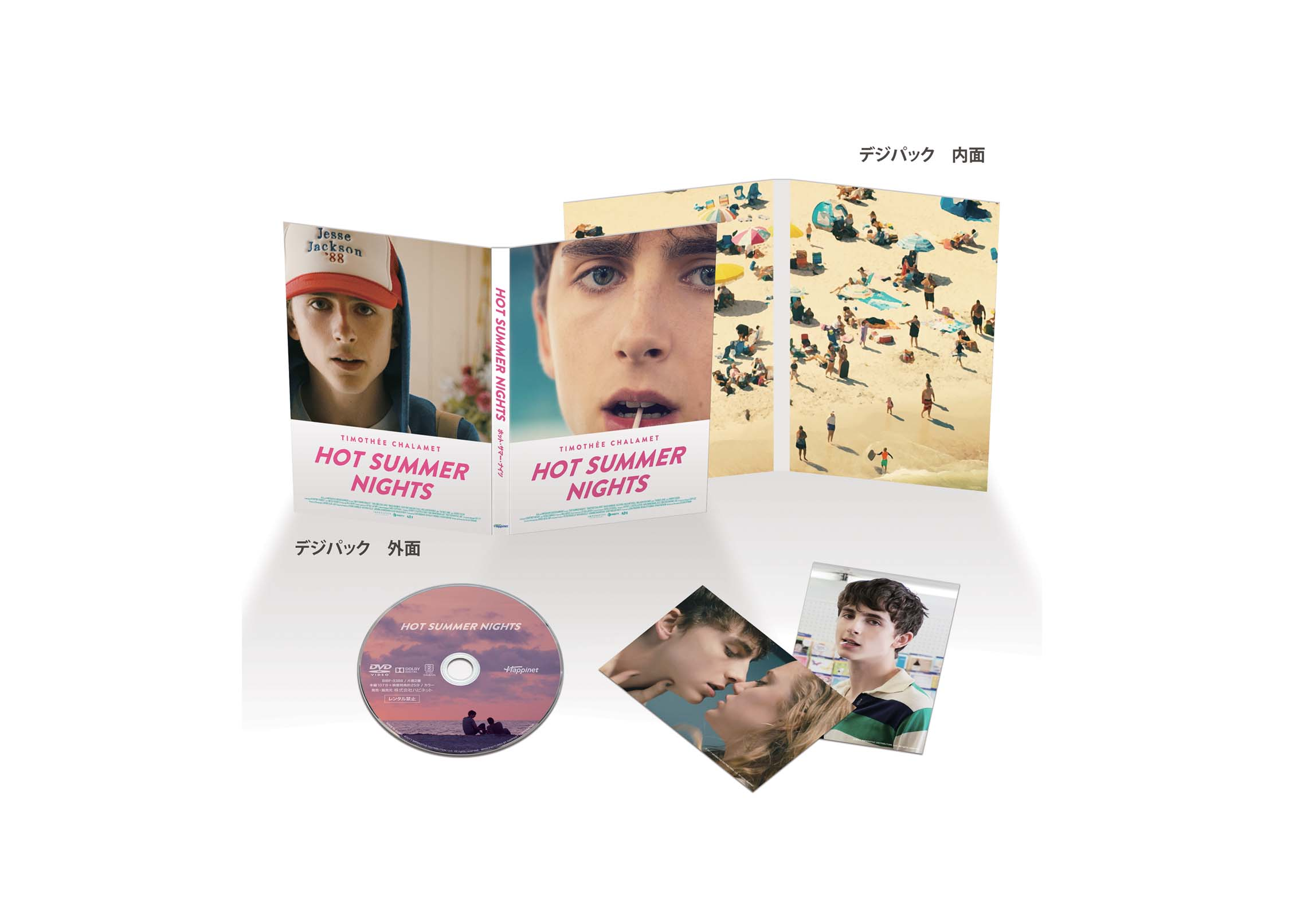 【HOT SUMMER NIGHTS/ホット・サマー・ナイツ】Blu-ray&DVD 2020年1月8日発売!