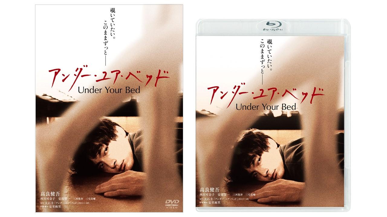【アンダー・ユア・ベッド】Blu-ray&DVD 2020年1月8日発売!