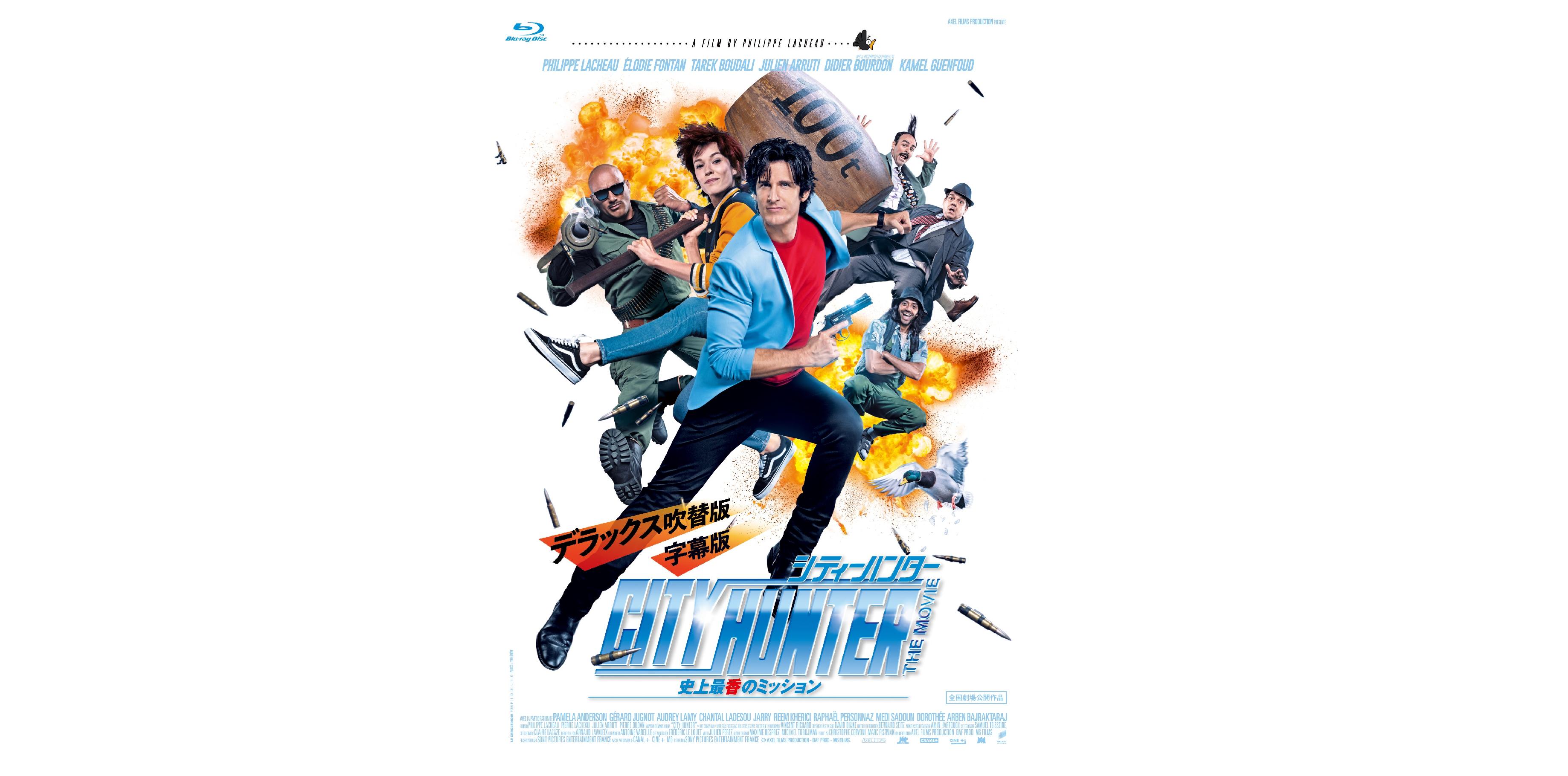 【シティーハンター THE MOVIE 史上最香のミッション】Blu-ray&DVD 2020年5月8日発売決定!