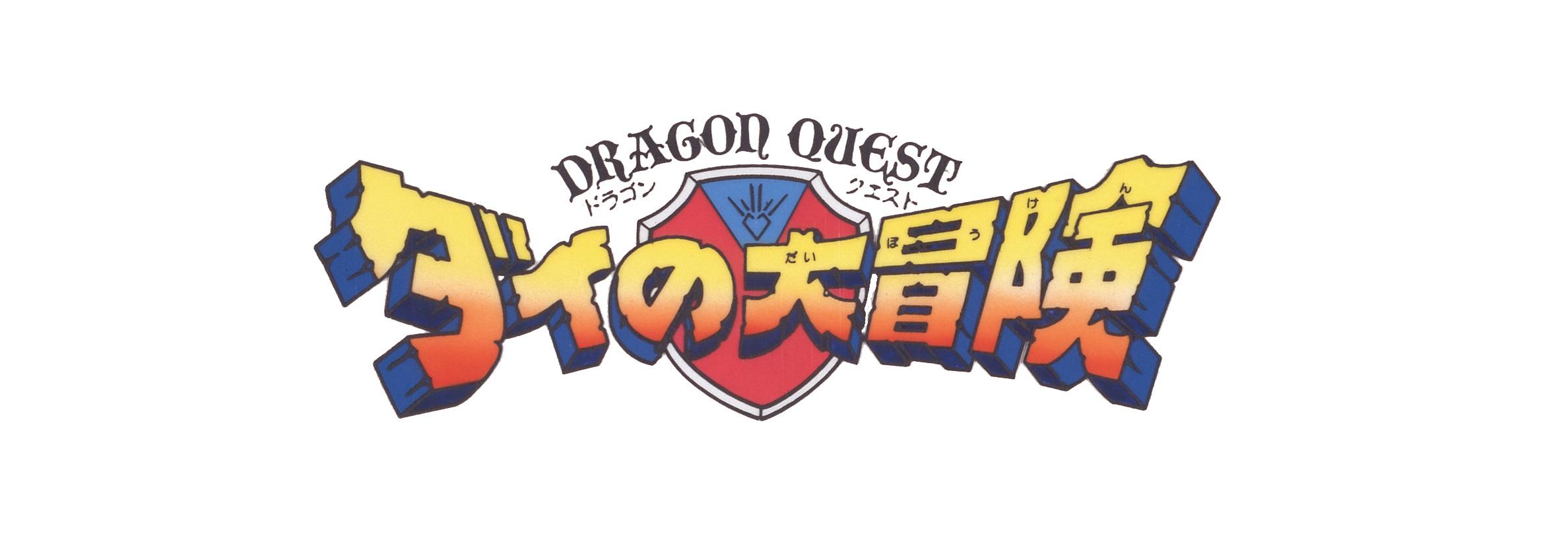 【ドラゴンクエスト ダイの大冒険(1991)】Blu-ray BOX 発売決定!