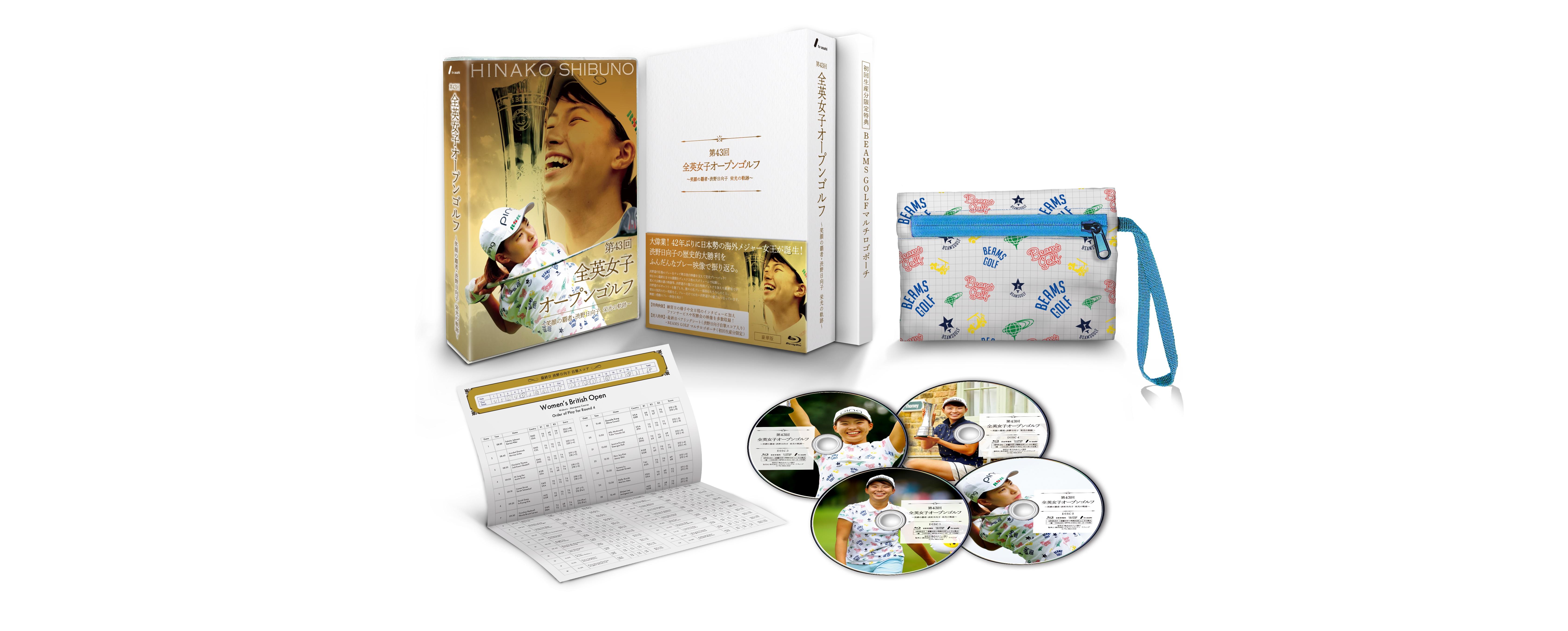 「第43回全英女子オープンゴルフ ~笑顔の覇者・渋野日向子 栄光の軌跡~」3月3日発売決定!