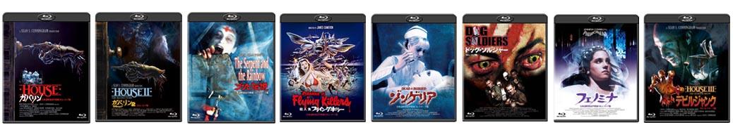 【ホラー・マニアックスシリーズ 第12期】全8作品Blu-ray発売決定!
