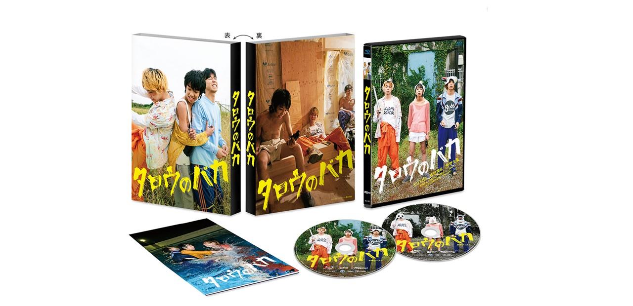 【タロウのバカ】Blu-ray&DVD 2020年3月3日発売!