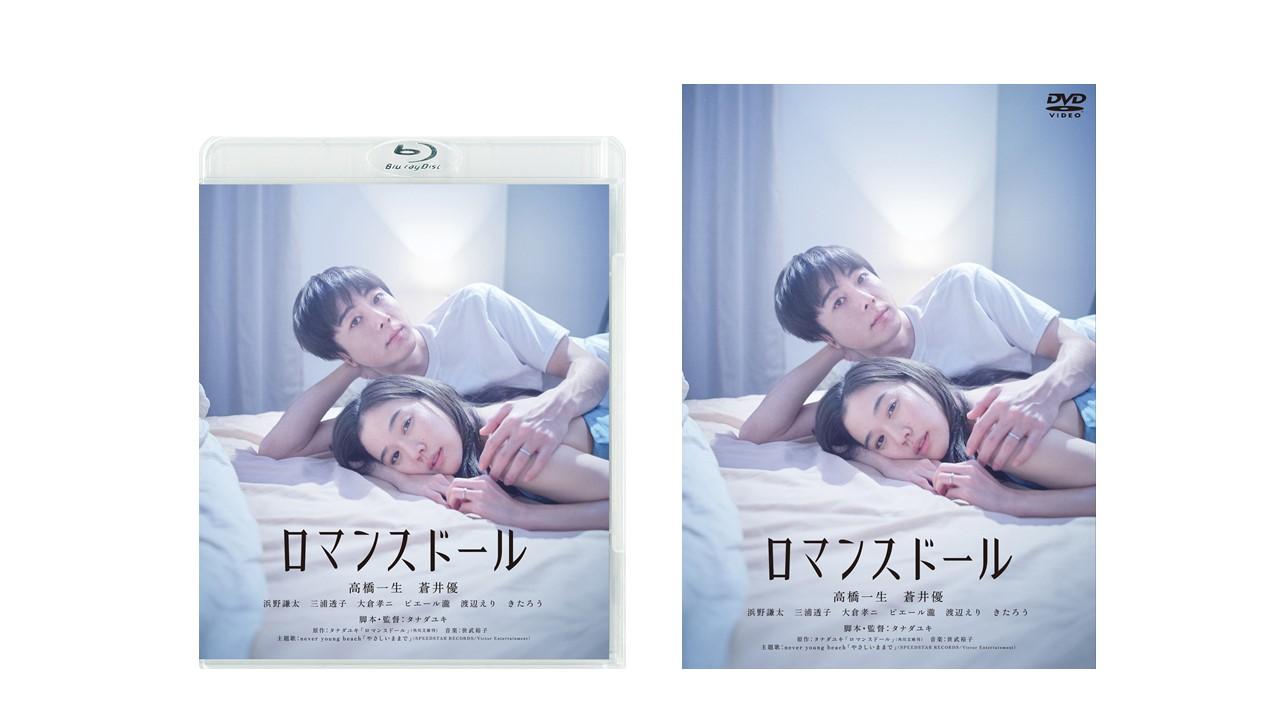 【ロマンスドール】Blu-ray&DVD発売決定!