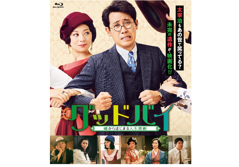 【グッドバイ~嘘からはじまる人生喜劇~】Blu-ray&DVD発売決定!