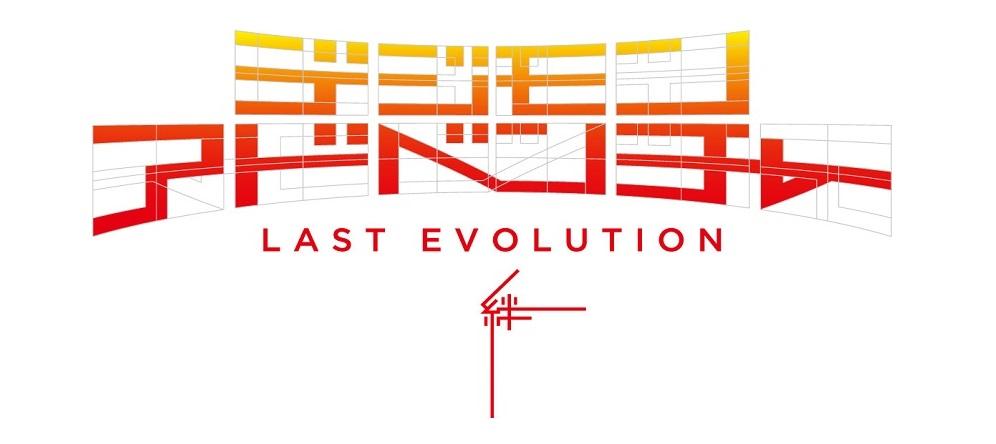 【デジモンアドベンチャー LAST EVOLUTION 絆】Blu-ray&DVD発売決定!