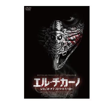 【エル・チカーノ レジェンド・オブ・ストリート・ヒーロー】Blu-ray&DVD 2020年6月3日発売!
