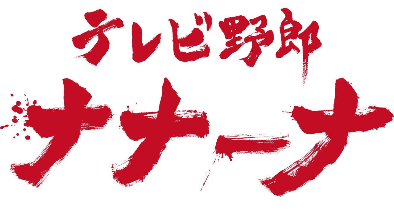 【テレビ野郎 ナナーナ 怪物クラーケンを追え!】DVD 2020年11月6日発売!!