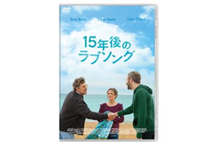 【15年後のラブソング】DVD 2020年11月6日発売決定!