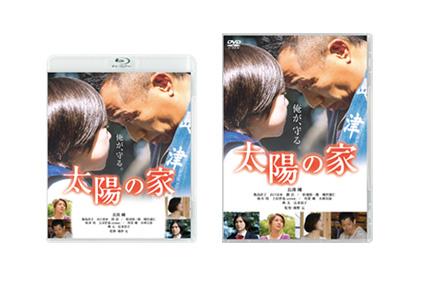 【太陽の家】Blu-ray&DVD 本日発売!