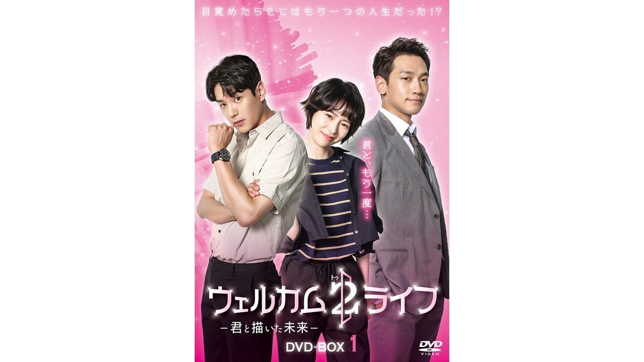【ウェルカム2ライフ ~君と描いた未来~ DVD-BOX1】9月2日発売!
