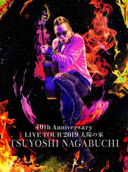 【TSUYOSHI NAGABUCHI 40th Anniversary LIVE TOUR 2019『太陽の家』】Blu-ray&DVD2021年3月26日発売!