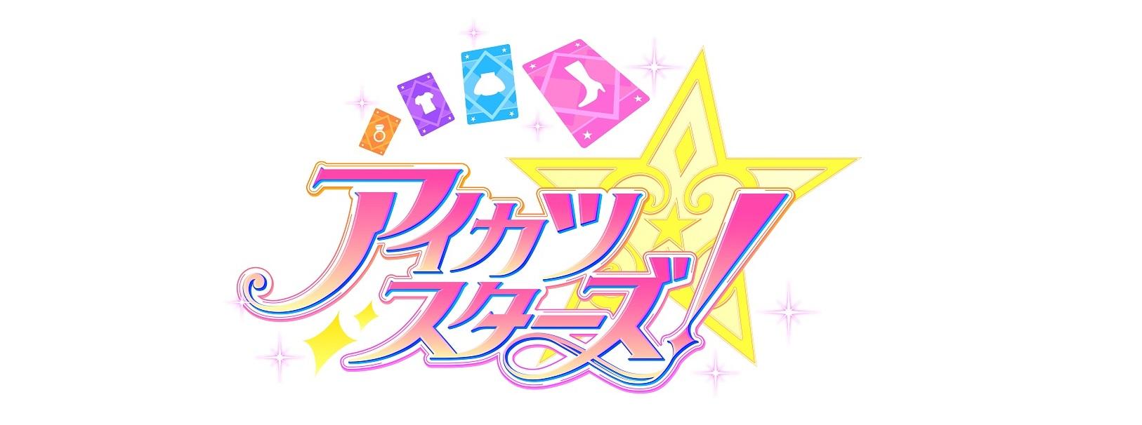 「アイカツスターズ! 5th anniversary ALL☆STARS Blu-ray BOX」2021年11月5日(金)発売決定!