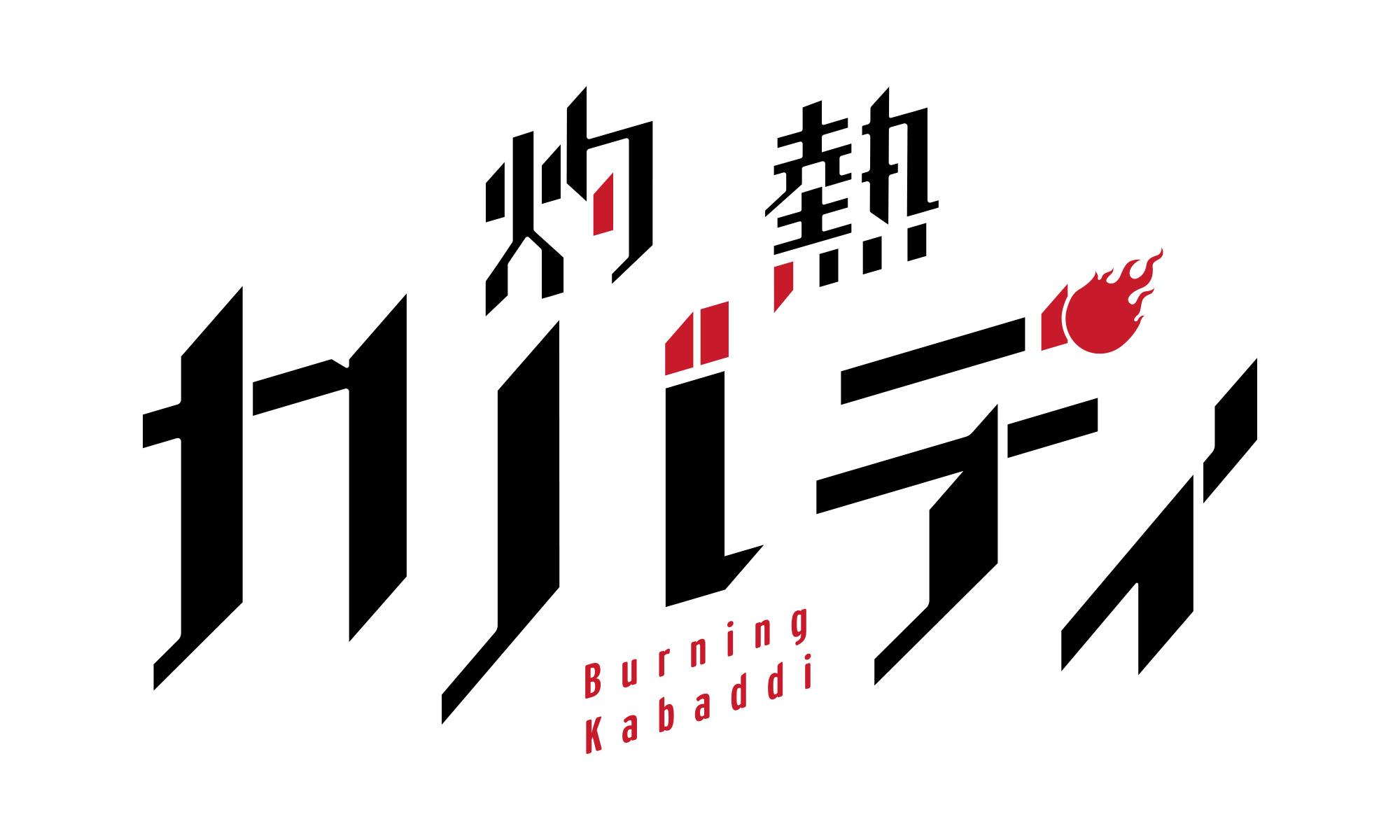 【灼熱カバディ】Blu-ray発売決定!